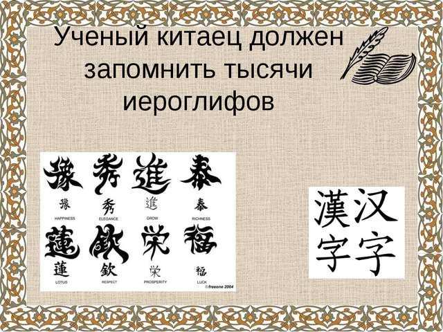 Ученый китаец должен запомнить тысячи иероглифов