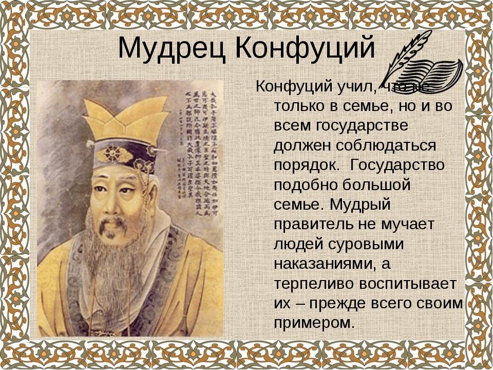 Мудрец Конфуций Конфуций учил, что не только в семье, но и во всем государств...