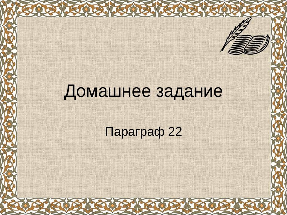 Домашнее задание Параграф 22