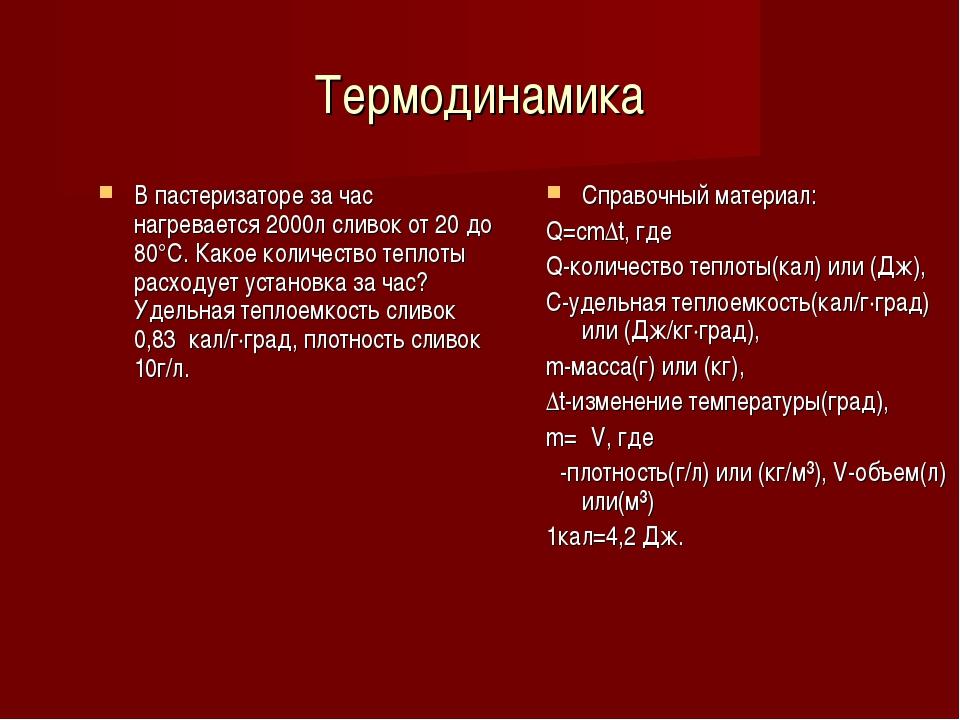 Термодинамика В пастеризаторе за час нагревается 2000л сливок от 20 до 80°С....