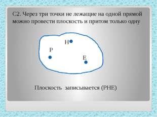 С2. Через три точки не лежащие на одной прямой можно провести плоскость и пр