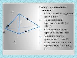 S E D C B F A По чертежу выполните задания: Какие плоскости содержат прямую