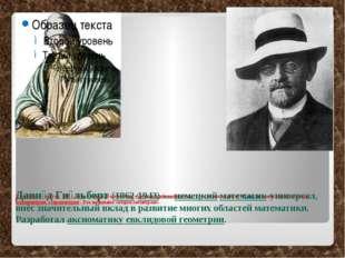 Евклид— жил ок. 300г. дон.э, первый математикАлександрийской школы. Его