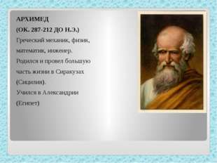АРХИМЕД (ОК. 287-212 ДО Н.Э.) Греческий механик, физик, математик, инженер. Р