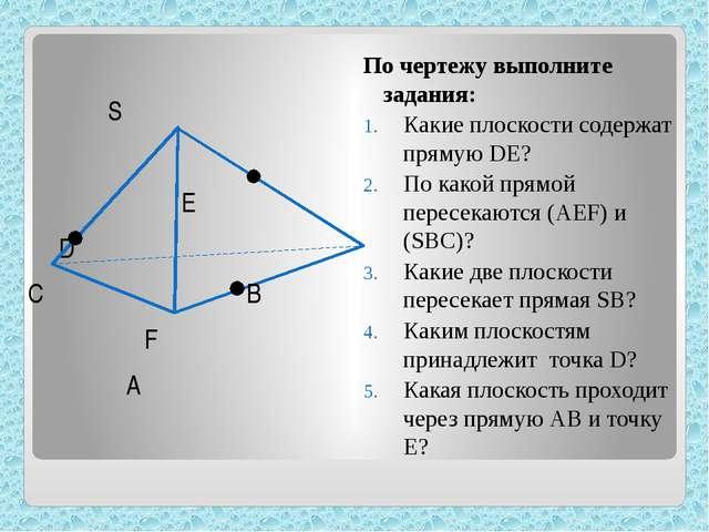 S E D C B F A По чертежу выполните задания: Какие плоскости содержат прямую...