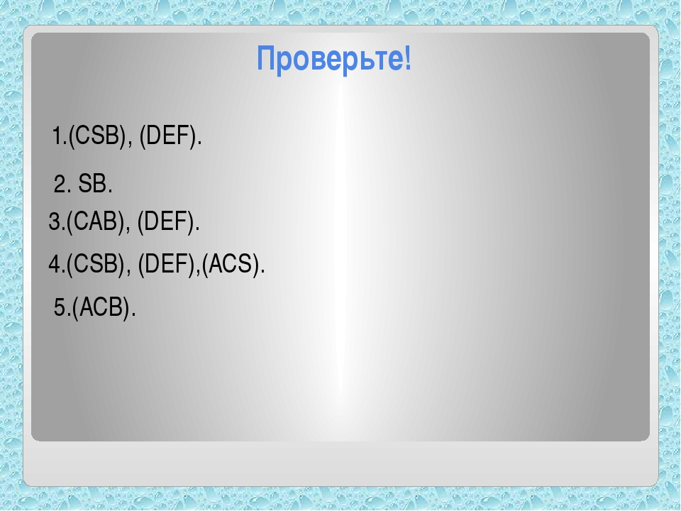 Проверьте! 1.(CSB), (DEF). 2. SB. 3.(CAB), (DEF). 4.(CSB), (DEF),(ACS). 5.(AC...