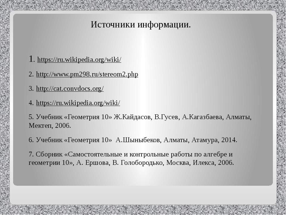 Источники информации. 1. https://ru.wikipedia.org/wiki/ 2. http://www.pm298.r...