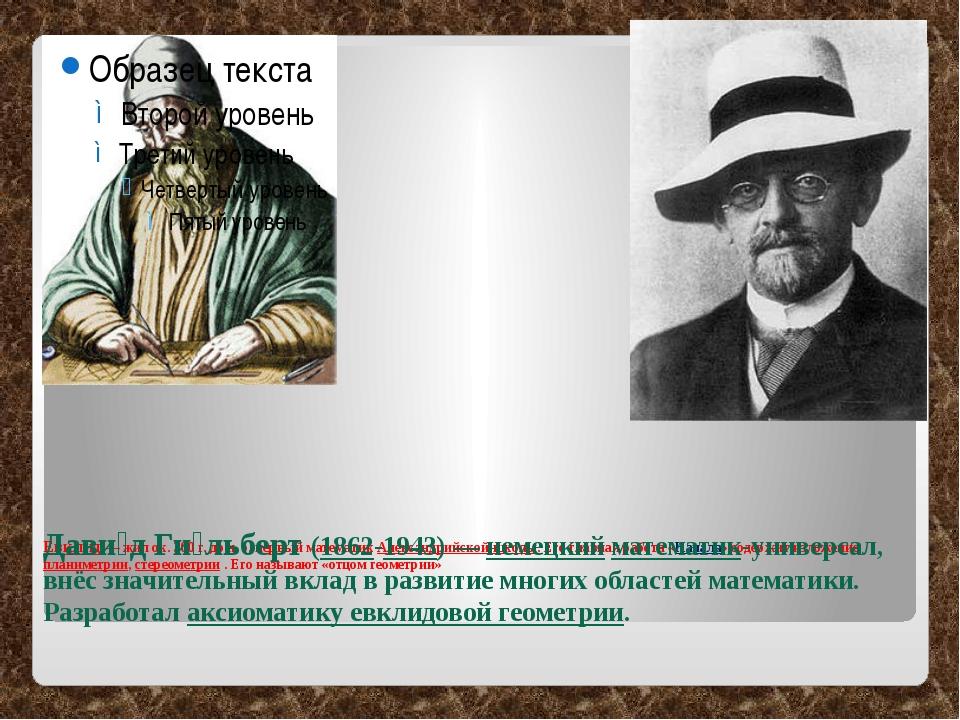 Евклид— жил ок. 300г. дон.э, первый математикАлександрийской школы. Его...