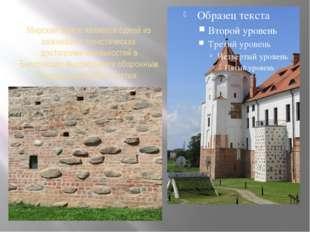 Мирский замок является одной из важнейших туристических достопримечательносте