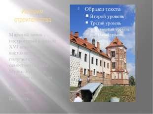 История строительства Мирский замок , построенный в начале XVI века в настоящ