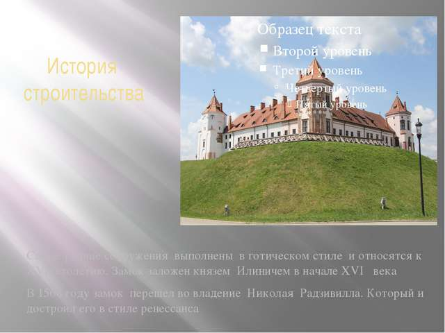 История строительства Самые ранние сооружения выполнены в готическом стиле и...
