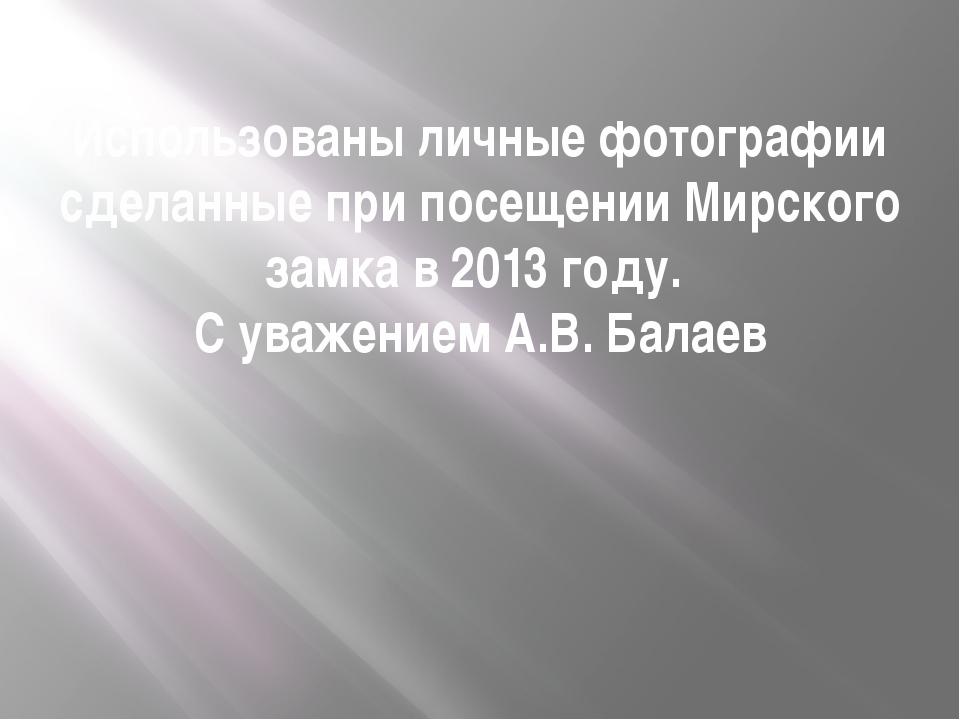 Использованы личные фотографии сделанные при посещении Мирского замка в 2013...