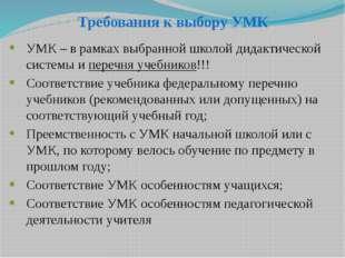 Требования к выбору УМК УМК – в рамках выбранной школой дидактической системы