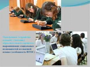 Электронное устройство каждому участнику образовательного процесса – выравнив