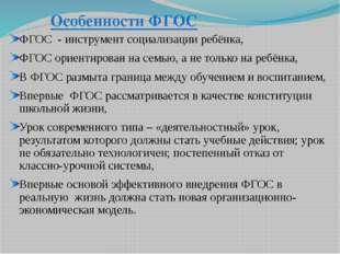 Особенности ФГОС ФГОС - инструмент социализации ребёнка, ФГОС ориентирован на