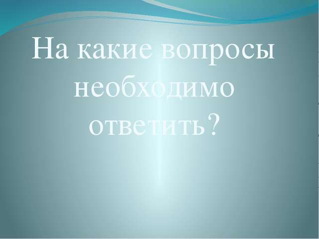 На какие вопросы необходимо ответить?