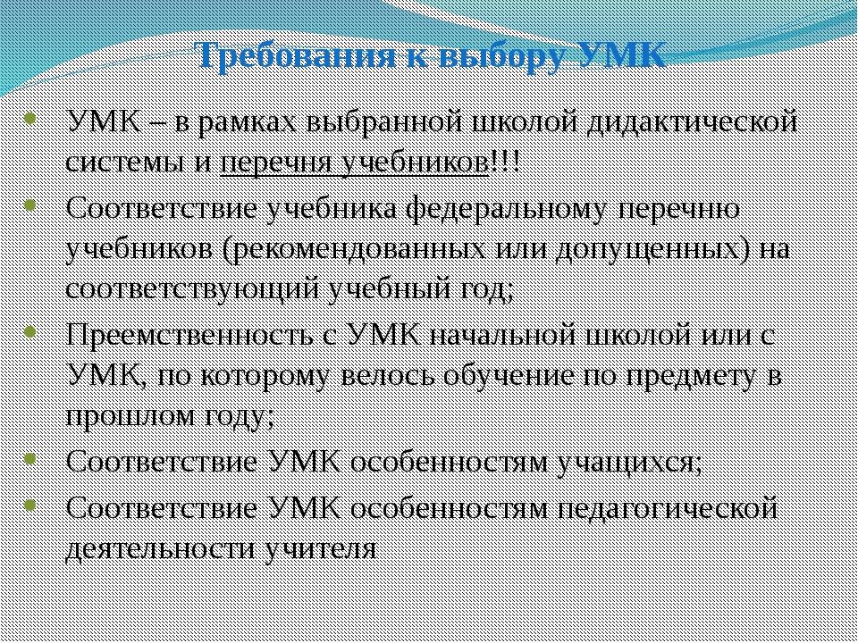Требования к выбору УМК УМК – в рамках выбранной школой дидактической системы...