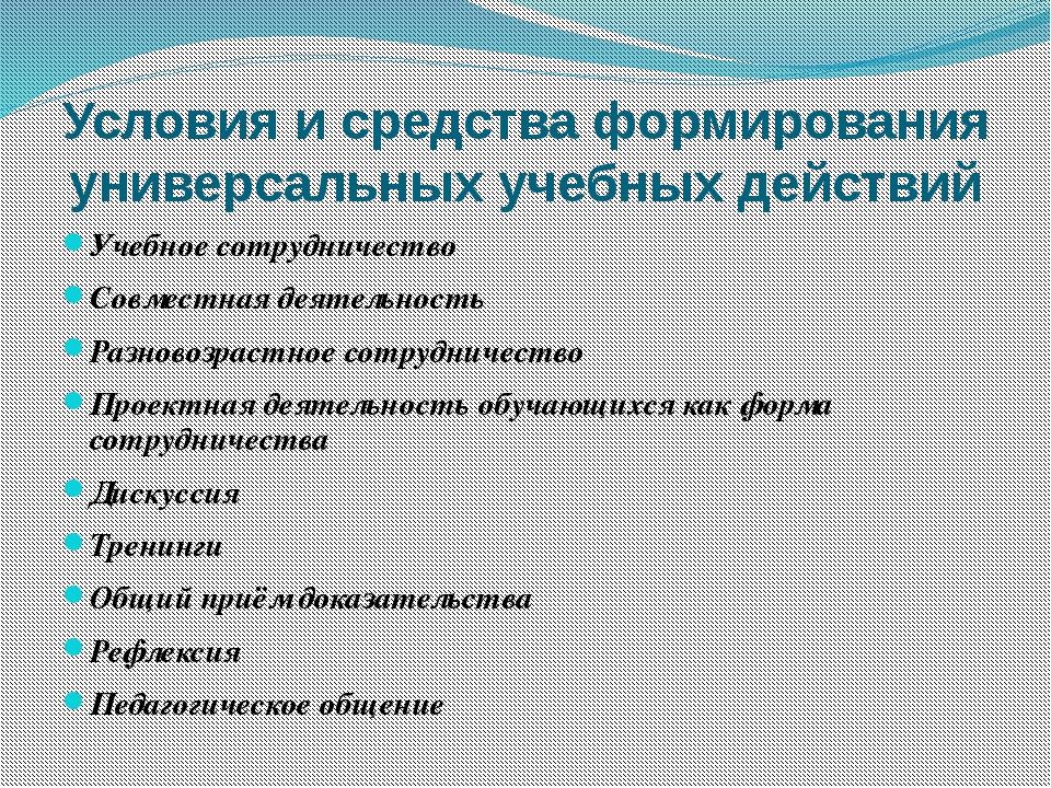 Условия и средства формирования универсальных учебных действий Учебное сотруд...