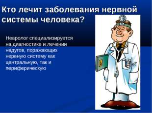 Кто лечит заболевания нервной системы человека? Невролог специализируется на