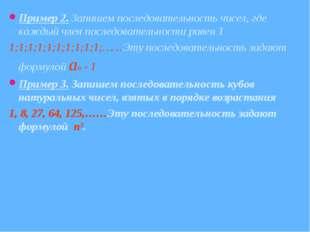 Пример 2. Запишем последовательность чисел, где каждый член последовательност