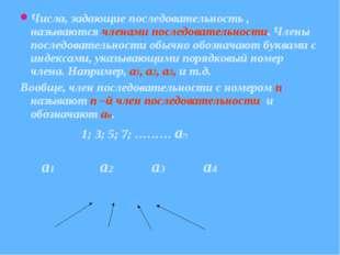 Числа, задающие последовательность , называются членами последовательности. Ч
