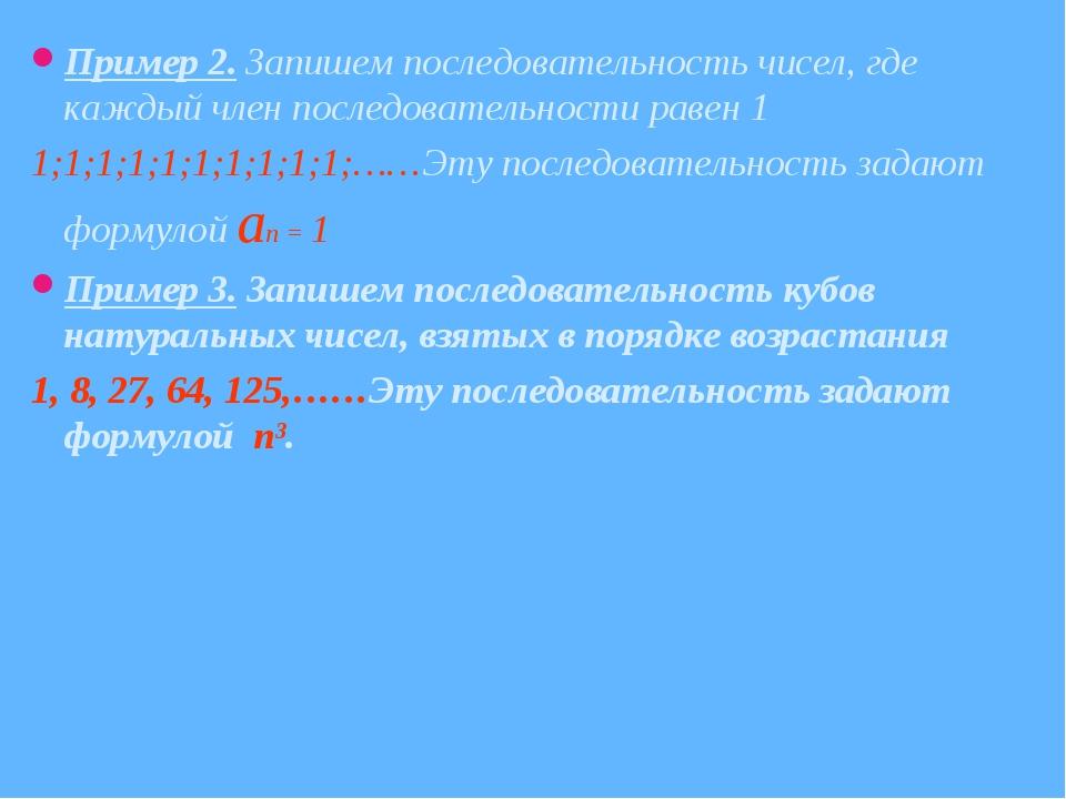 Пример 2. Запишем последовательность чисел, где каждый член последовательност...