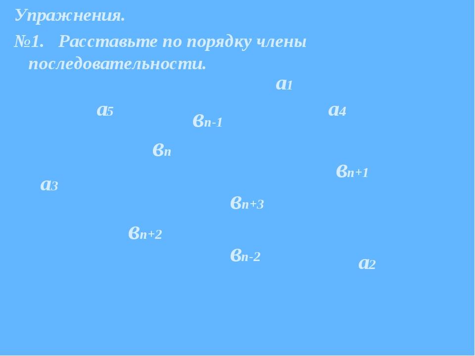 Упражнения. №1. Расставьте по порядку члены последовательности. а1 а2 а3 а4 а...