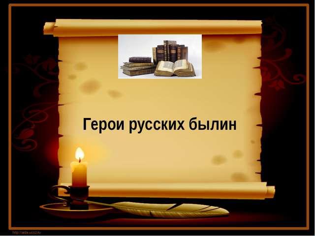 Герои русских былин http://aida.ucoz.ru