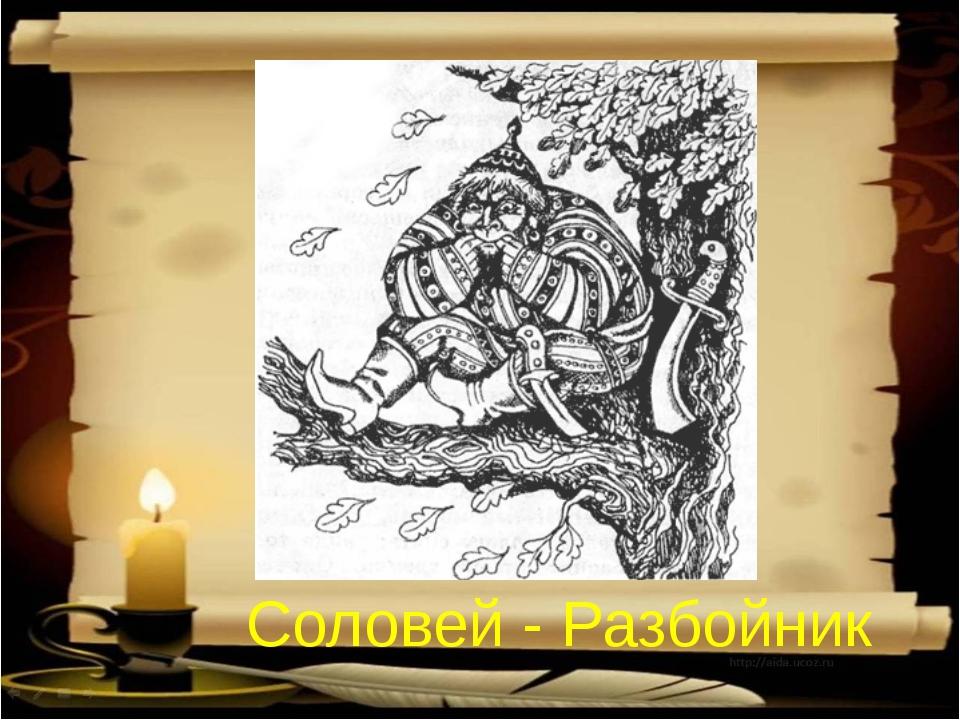 Соловей - Разбойник