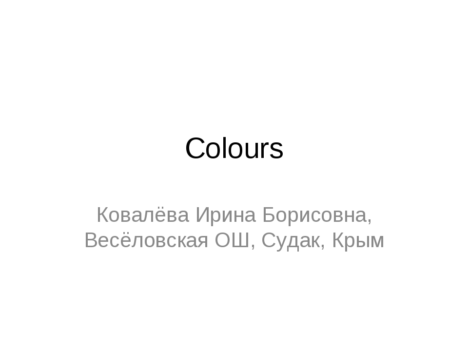 Colours Ковалёва Ирина Борисовна, Весёловская ОШ, Судак, Крым