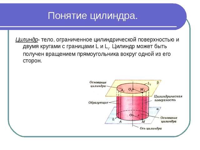 Понятие цилиндра. Цилиндр- тело, ограниченное цилиндрической поверхностью и...