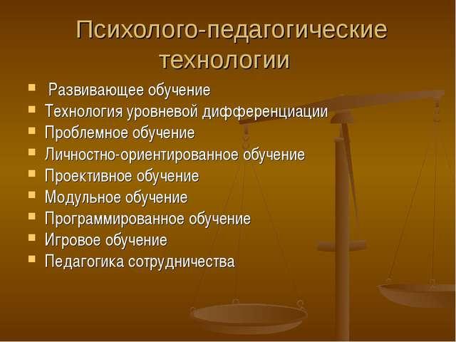 Психолого-педагогические технологии Развивающее обучение Технология уровнево...