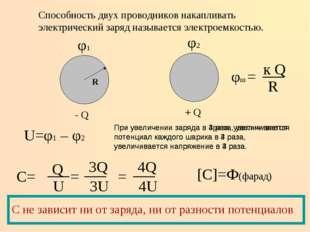 Способность двух проводников накапливать электрический заряд называется элект