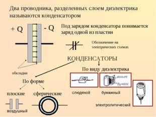 Два проводника, разделенных слоем диэлектрика называются конденсатором - Q +