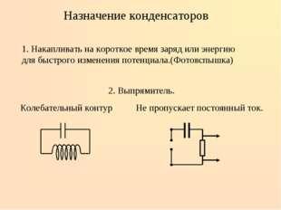 Назначение конденсаторов 1. Накапливать на короткое время заряд или энергию д