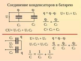 Соединение конденсаторов в батарею q = q1 +q2 U= U1 = U2 СU= U1 С1 + U2 С2 С
