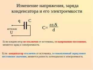Изменение напряжения, заряда конденсатора и его электроемкости q С источник