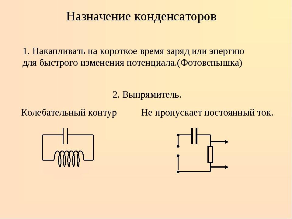 Назначение конденсаторов 1. Накапливать на короткое время заряд или энергию д...
