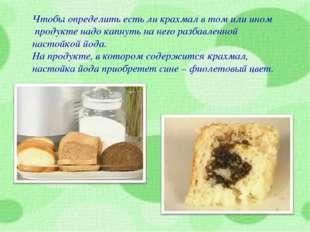 Чтобы определить есть ли крахмал в том или ином продукте надо капнуть на него