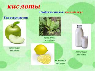 кислоты Свойство кислот: кислый вкус Где встречается: яблочная кислота щавеле