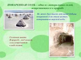 Не менее двух тысяч лет назад добыча поваренной соли стала вестись выпариван