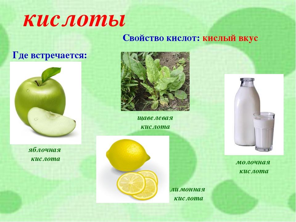 кислоты Свойство кислот: кислый вкус Где встречается: яблочная кислота щавеле...