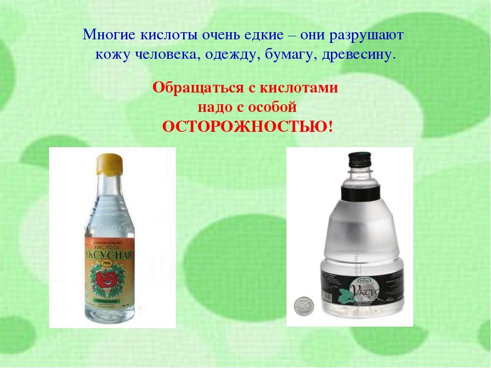 Многие кислоты очень едкие – они разрушают кожу человека, одежду, бумагу, дре...