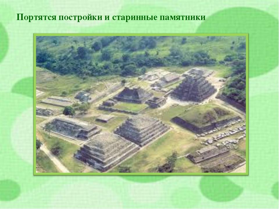 Портятся постройки и старинные памятники