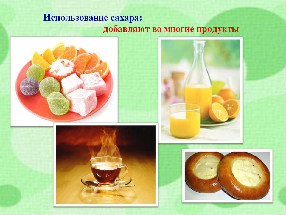 Использование сахара: добавляют во многие продукты