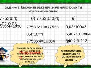 Задание 2. Выбери выражения, значения которых ты можешь вычислить: а)77536:4;