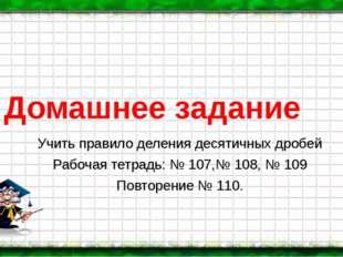 Домашнее задание Учить правило деления десятичных дробей Рабочая тетрадь: № 1
