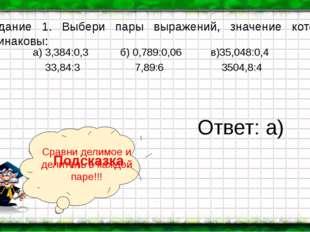 а) 3,384:0,3 б) 0,789:0,06 в)35,048:0,4 33,84:3 7,89:6 3504,8:4 Задание 1. Вы