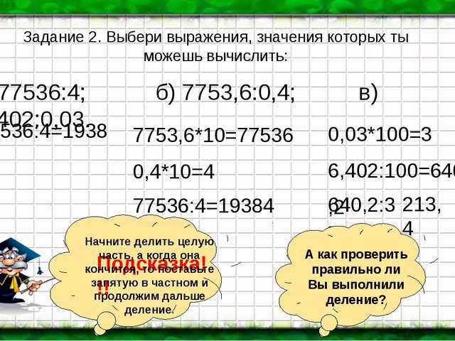 Задание 2. Выбери выражения, значения которых ты можешь вычислить: а)77536:4;...