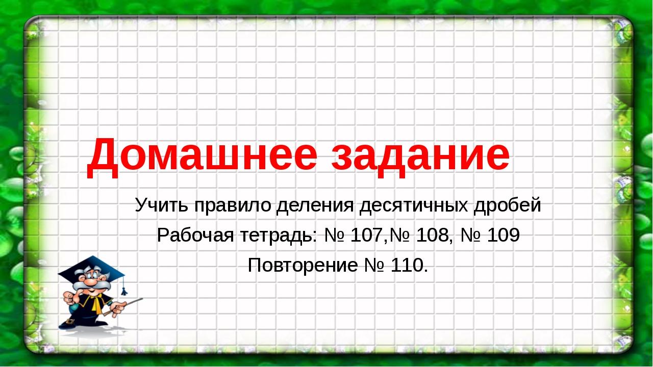 Домашнее задание Учить правило деления десятичных дробей Рабочая тетрадь: № 1...